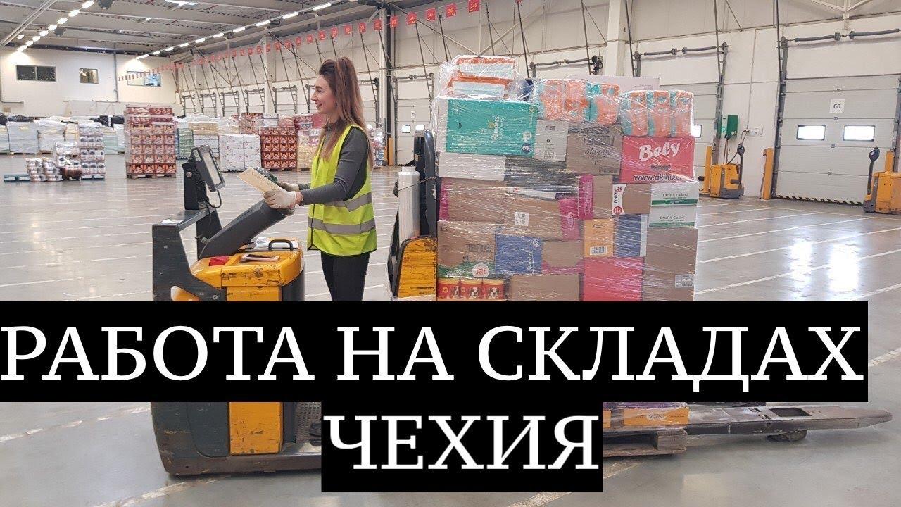 работа в чехии отзывы 2019