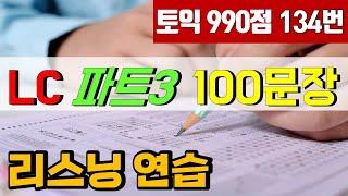 토익 LC 파트3 귀뚫기 100문장; 토익 리스닝 문장 듣기연습 screenshot 2