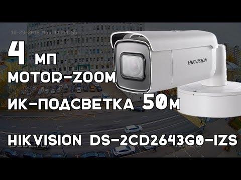 видео: ip камера наблюдения hikvision ds 2cd2643g0 izs