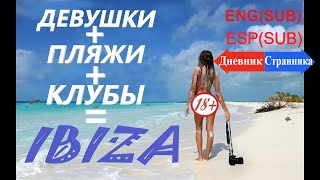 IBIZA | 18+ | NUDE BEACHES AND SEXY GIRLS IN THE BEST CLUBS OF THE WORLD | SPAIN | EUROPE
