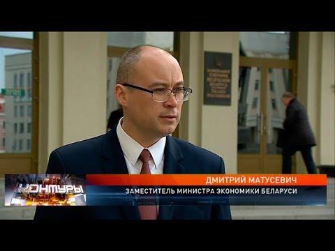Замминистра экономики Дмитрий Матусевич в гостях программы «Контуры»