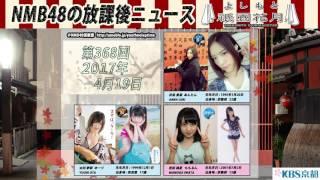 NMB48 林萌々香 井尻晏菜 NMB48の放課後ニュース GIONラジオ.