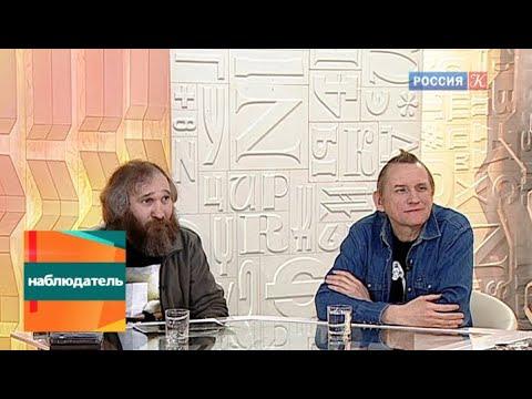 Наблюдатель. Об истории создания Ленинградского рок-клуба