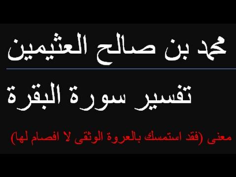 معنى كلمة العروة الوثقى العلامة صالح الفوزان حفظه الله Youtube