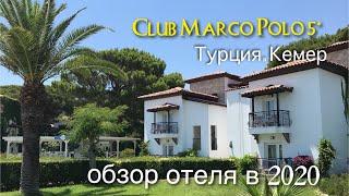Обзор отеля Club Marco Polo 5 Кемер
