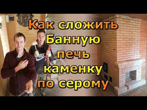 видео: Банная печь каменка периодического действия с камином
