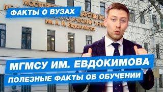 10 фактов о МГМСУ им. Евдокимова