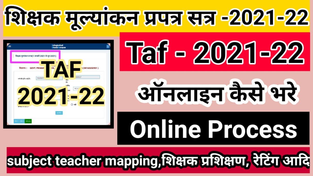 Download taf kese bhare | shala darpan par taf form kaise bhare | how to fill taf | taf form kaise bhare 2021