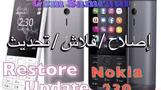 FLASH NOKIA 230/RESTORE / UPDATE NOKIA 230 فلاش/ اصلاح/ تحديث