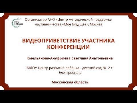 Развитие наставничества. Приветствие участникам конференции от Емельяновой-Ануфриевой С. А.