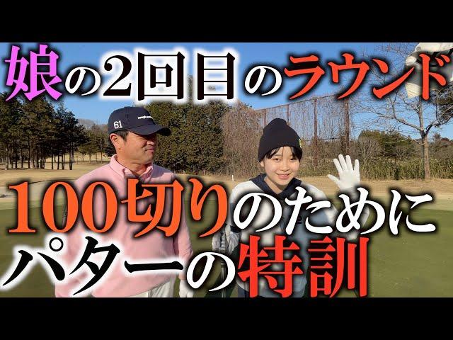 娘をラウンドに連れてきたは良いが、パターを教えるのを忘れていた! まずはこの練習で100切りに挑戦! 初心者必見動画! がんばれ真子〜! #初めてのゴルフ