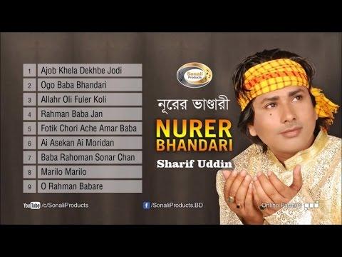 Nurer Bhandari (নূরের ভাণ্ডারী) - Sharif Uddin - Full Audio Bangla Album | Sonali Products