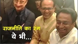 Shivraj Singh Chouhan And Kamalnath Together In Marriage Function   Jabalpur   Talented India News thumbnail