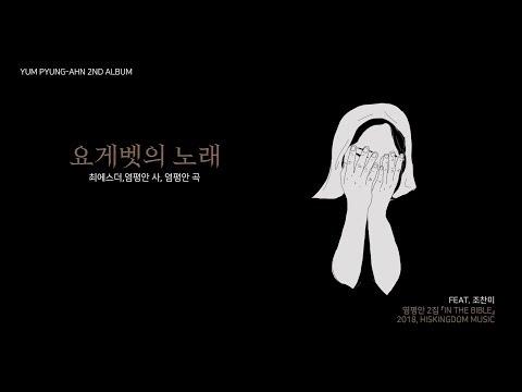 요게벳의 노래