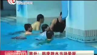 意外!韩庚练跳水不省人事 五六个救生员把其拖上岸 thumbnail