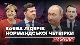 LIVE | Нормандська зустріч. Пресконференція Зеленського, Путіна, Меркель і Макрона
