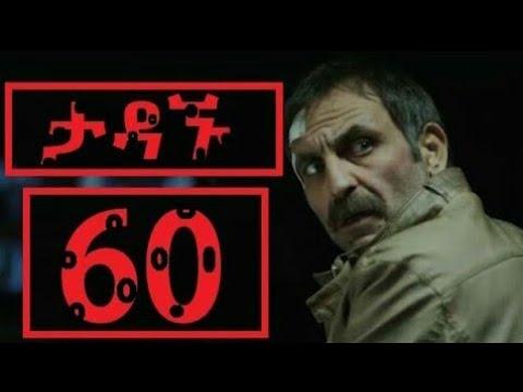 Tadagnu Part 60