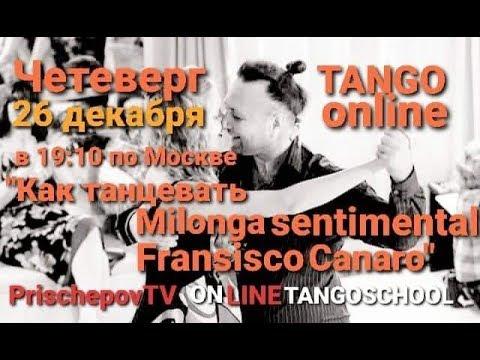 """Тема:  """"Музыкальность. Как танцевать Milonga Sentimental Francisco Canaro.""""""""- ONLINE TANGO  SCHOOL"""
