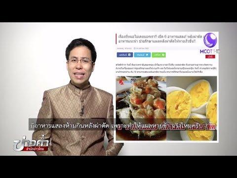 ชัวร์ก่อนแชร์ : 6 อาหารแสลงห้ามกินหลังผ่าตัด จริงหรือ ?