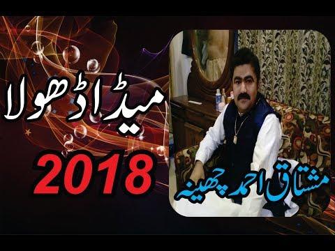 Meda Rusa Wendy Dhola Saraiki Song By Singer Mushtaq Ahmad Cheena 2018