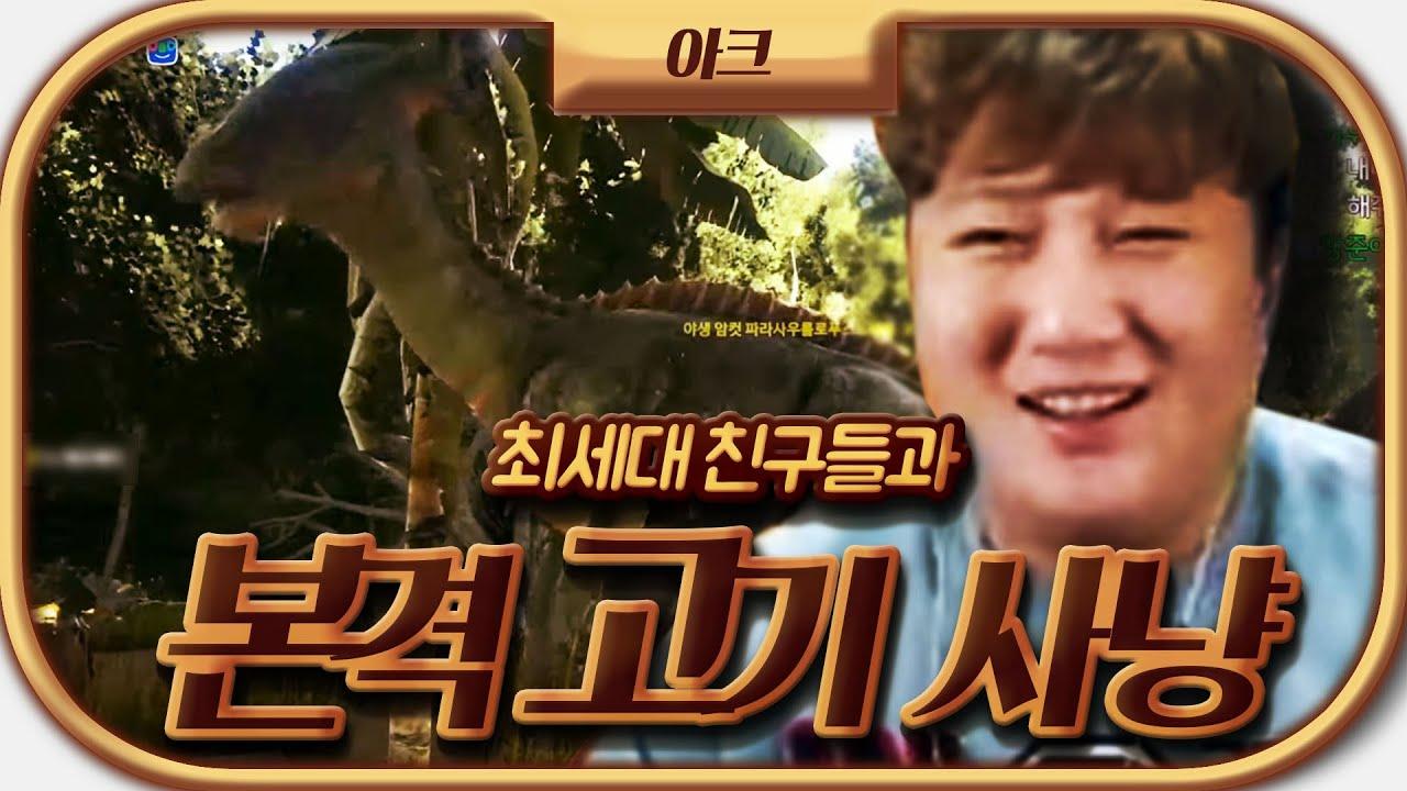 [아크] 최세대 친구들과 본격 고기 사냥