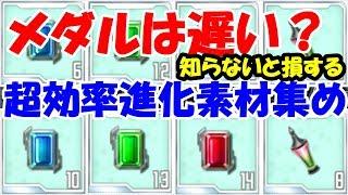 【SAO IF】効率のいい進化素材集め(コル稼ぎ)【ソードアートオンライン インテグラルファクター】 thumbnail