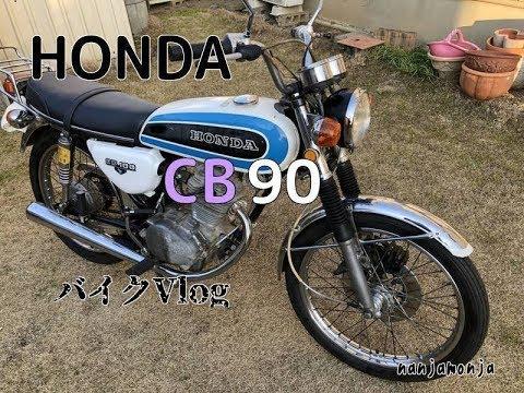 CB90を買う Bike vlog
