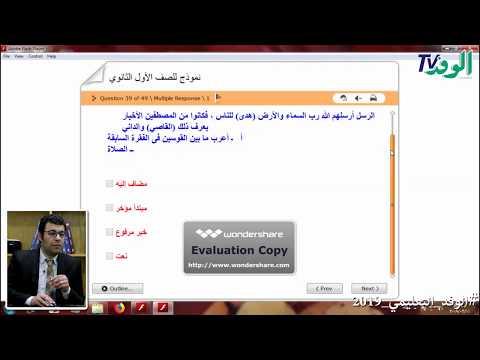 التدريب على نموذج لامتحان التابلت في اللغة العربية للصف الاول الثانوي  - 14:53-2019 / 3 / 12