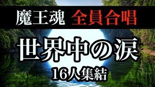【魔王魂公式】全員合唱!『世界中の涙』16人集結!