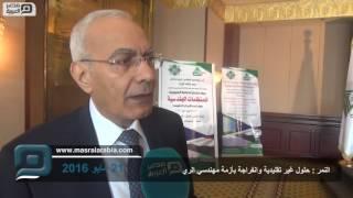 مصر العربية |  النمر : حلول غير تقليدية وانفراجة بأزمة مهندسي الري