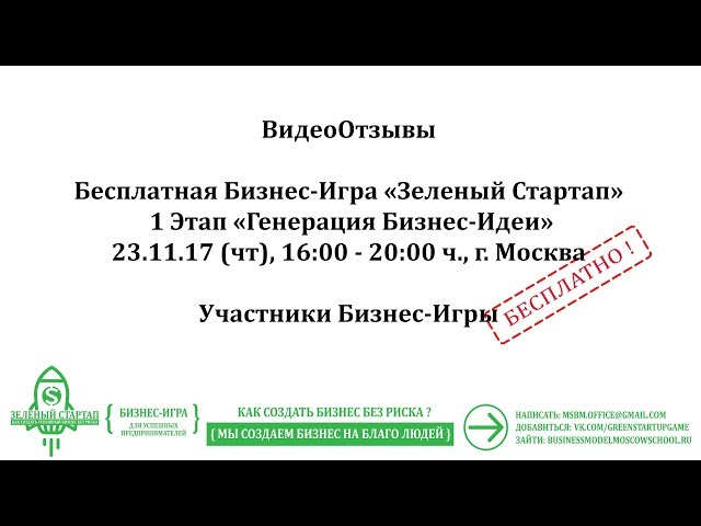 ВИДЕООТЗЫВЫ УЧАСТНИКОВ - 1 ЭТАП - БИЗНЕС-ИГРА ЗЕЛЕНЫЙ СТАРТАП - GREENSTARTUPGAME