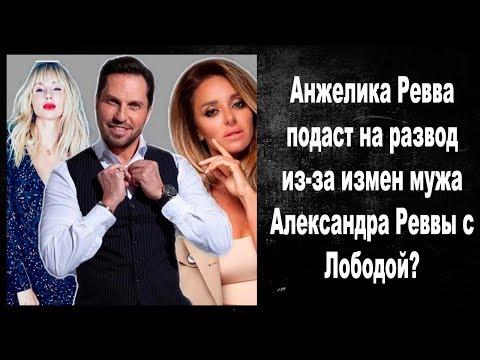 Анжелика Ревва подаст на развод из за измен мужа Александра Реввы с Лободой?