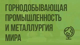 видео Особенности и факторы размещения предприятий черной металлургии. Основные металлургические районы России.