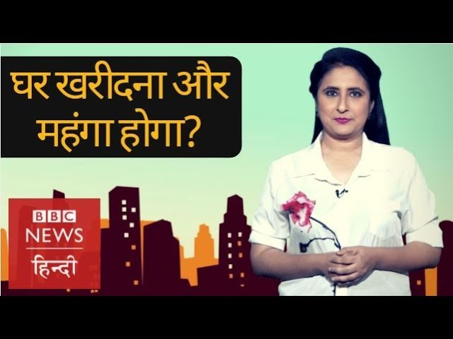 Why buying a Home is so Expensive? (BBC Hindi)
