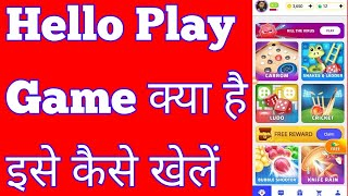 What is the Hello Play app | How to use hello Play game | How to get free Coin hello Play app ? screenshot 2