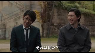 アダム・ドライバー主演、永瀬正敏27年ぶりの出演 鬼才ジム・ジャームッ...