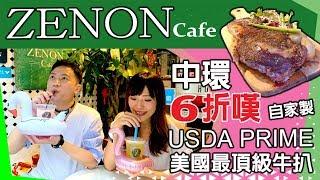 中環美食【ZENON cafe 6折 嘆美國頂級PRIME牛扒】❪Burger Choice 系列❫ 暫時食過最好食的手工漢堡包⎥窮遊達人 TIMBEE LO ⎥Hong Kong VLOG⎥