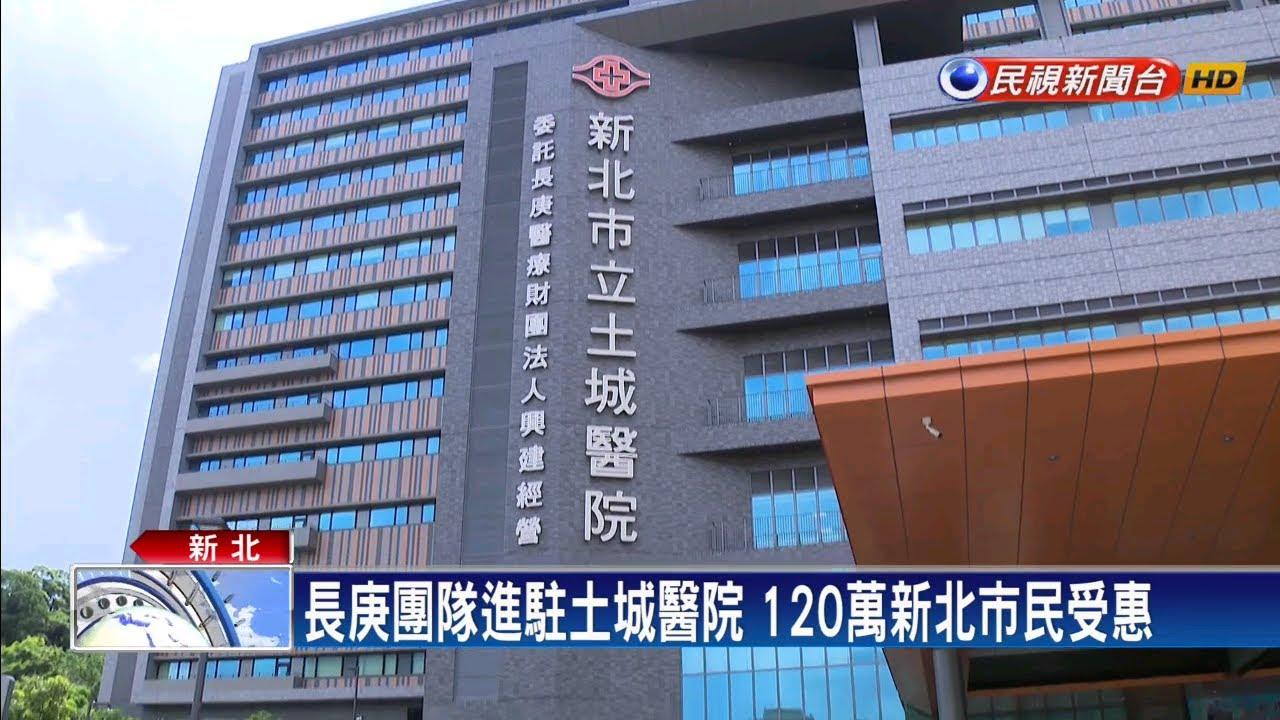長庚團隊進駐土城醫院 侯友宜出席剪綵活動-民視新聞 - YouTube
