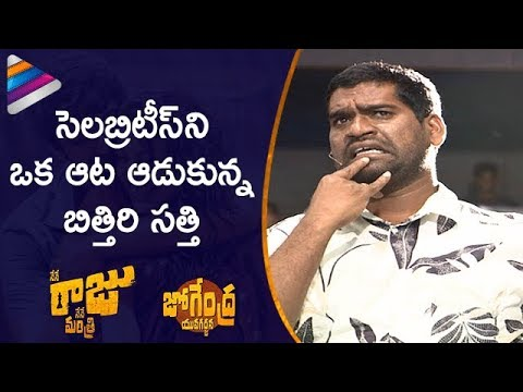 Bithiri Sathi Makes Fun of Celebs | Jogendra Yuvagarjana | Nene Raju Nene Mantri Movie | Rana