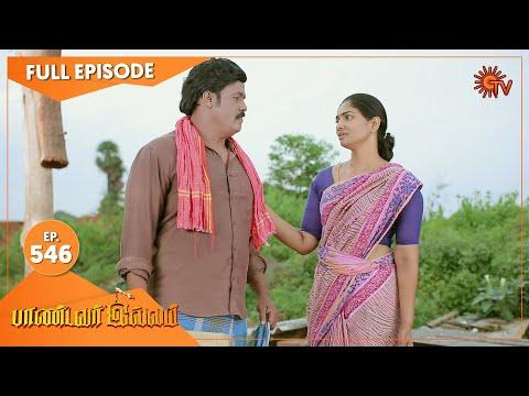 Pandavar Illam - Ep 546   06 Sep 2021   Sun TV Serial   Tamil Serial