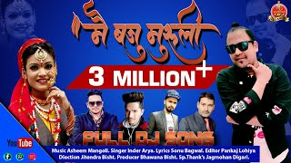 मै बजु मुरूली Mai Baju Muruli 2020 Super hit  Kumaoni song Singer Inder Arya New kumaoni super hit