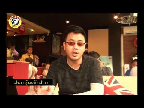 รายการ ปอกหุ้นเข้าปาก EP.43 แนวโน้มตลาดหุ้นไทยปี 2558