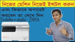 how to Install toshiba e-studio-2303A/2809A/2309A