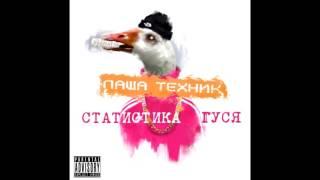 Паша Техник - Тиктоник (feat. ЛСП, Low Pulse)