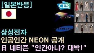 """[일본반응] 삼성전자, 인공인간 NEON 공개,日 네티즌 """"인간아냐? 대박!"""""""