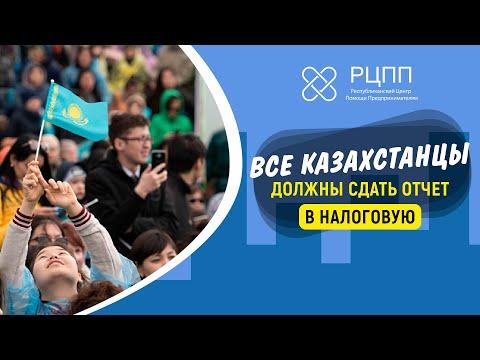 Все Казахстанцы должны будут сдать отчет в налоговую (Всеобщее декларирование доходов)