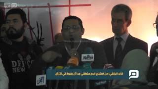 مصر العربية | خالد البلشي: من استباح الدم منطقي جدا أن يفرط في الأرض
