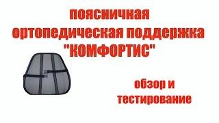 Поясничная ортопедическая поддержка КОМФОРТИС.(, 2015-03-11T15:39:59.000Z)