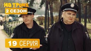 На троих - 19 серия - 2 сезон