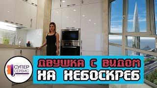 Обзор двухкомнатной квартиры с видом на небоскреб Лахта Центр |Ремонт квартир СПБ | Супер Сервис